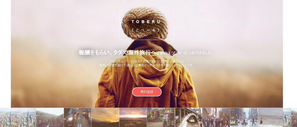 toberu