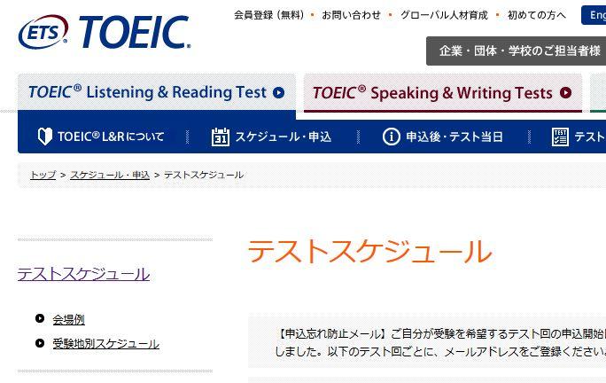 海外で働くのにTOEICはいらない