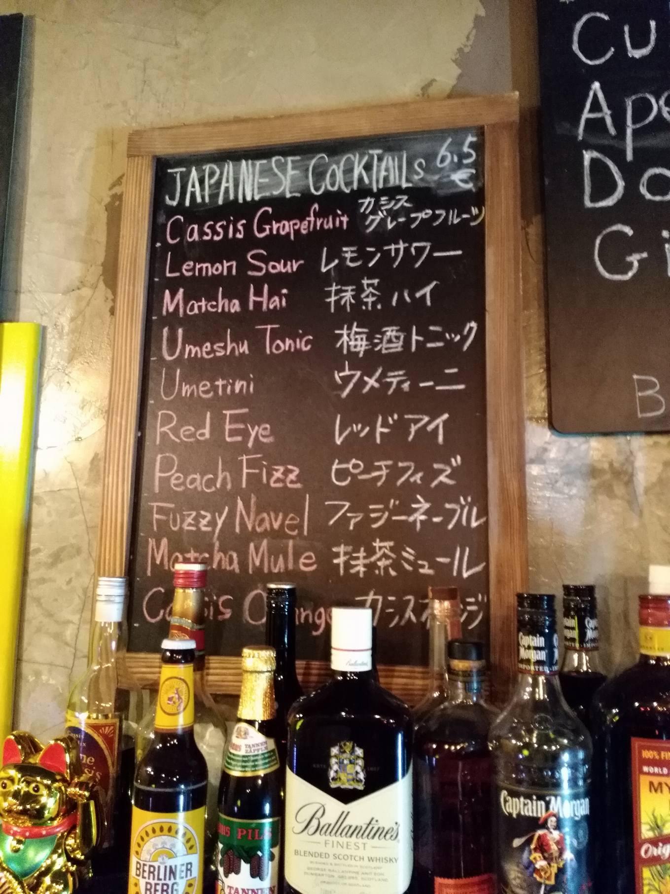 ベルリンの隠れバー!日本のカクテルが飲めるイベントバー