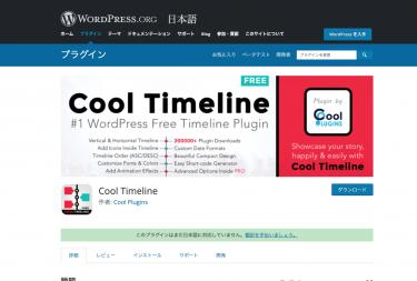会社の歴史、社史を作るのにぴったり?WordPressのプラグイン Cool Timelineを使ってみた